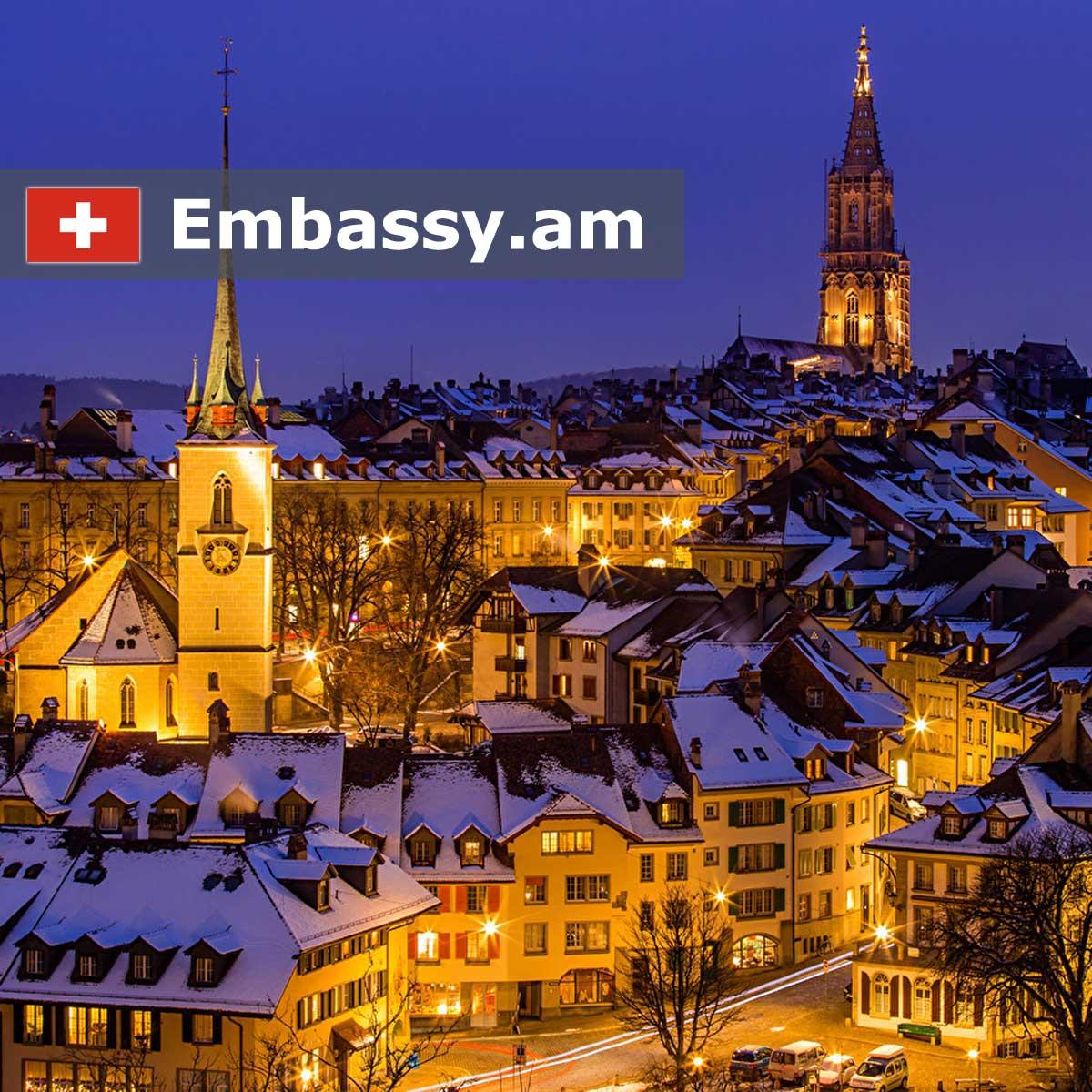 Берн - Отели в Швейцарии - Embassy.am