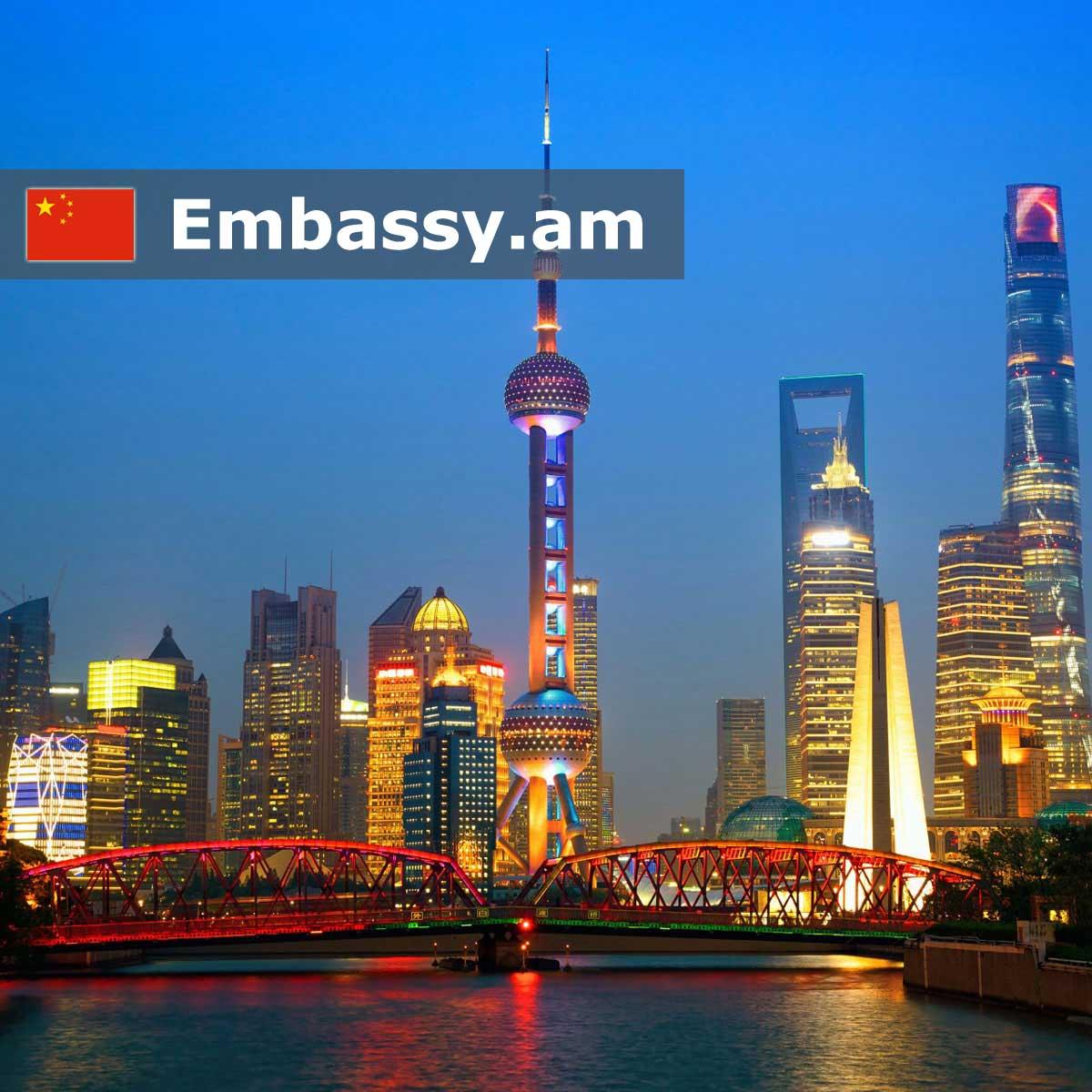 Шанхай - Отели Китая - Embassy.am