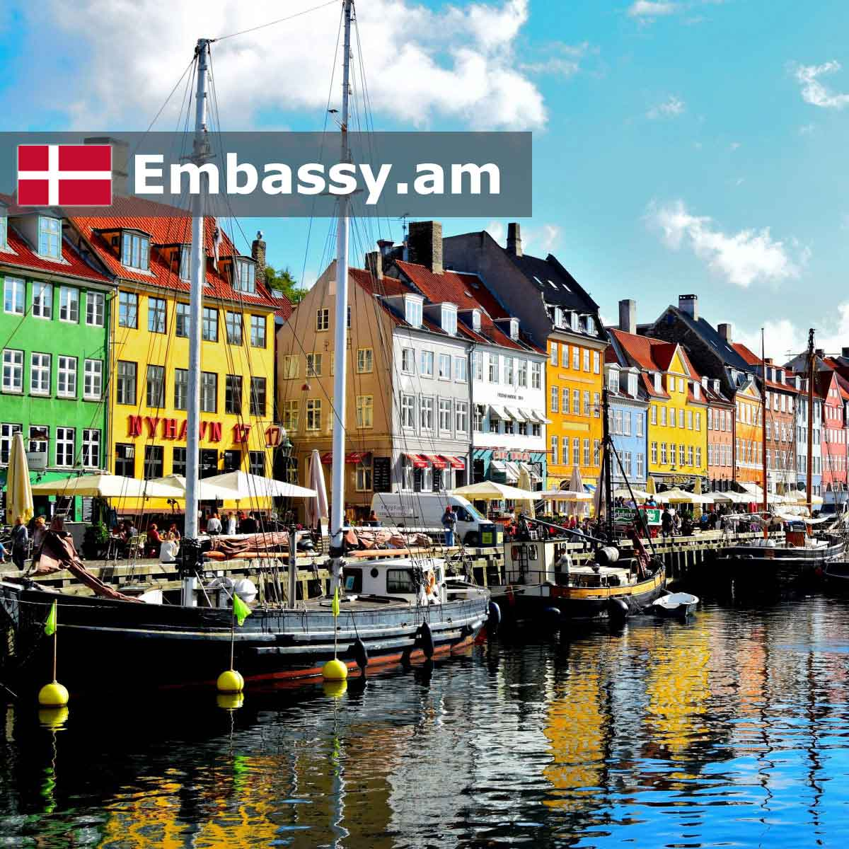 Отели в Дании - Embassy.am
