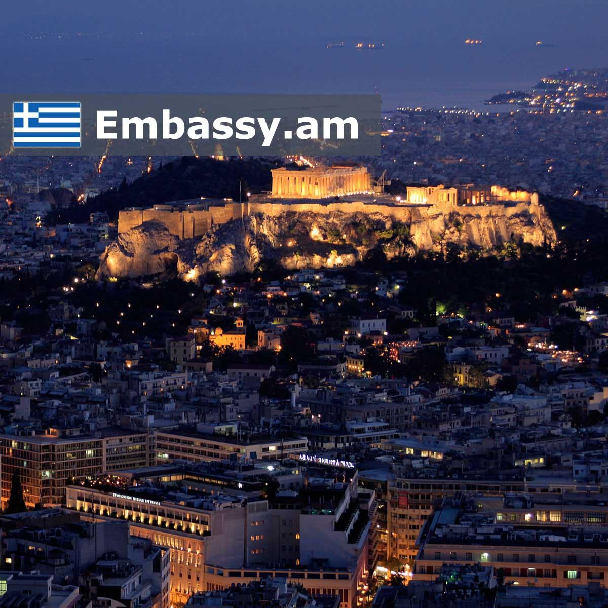 Աթենք - Հյուրանոցներ Հունաստանում - Embassy.am