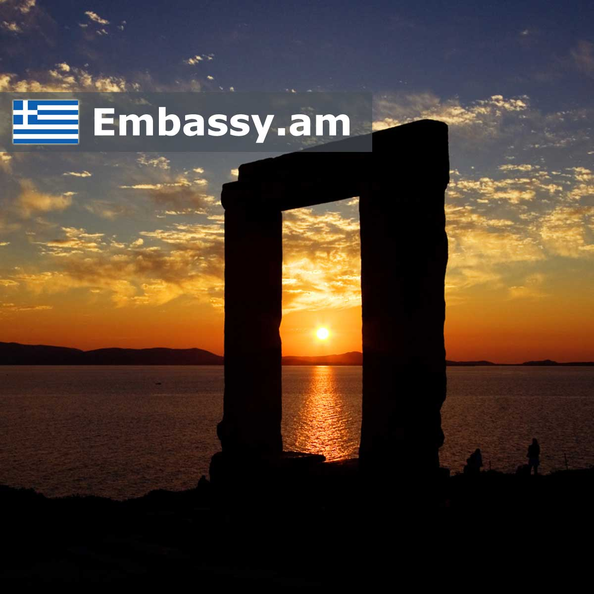 Naxos - Hotels in Greece - Embassy.am