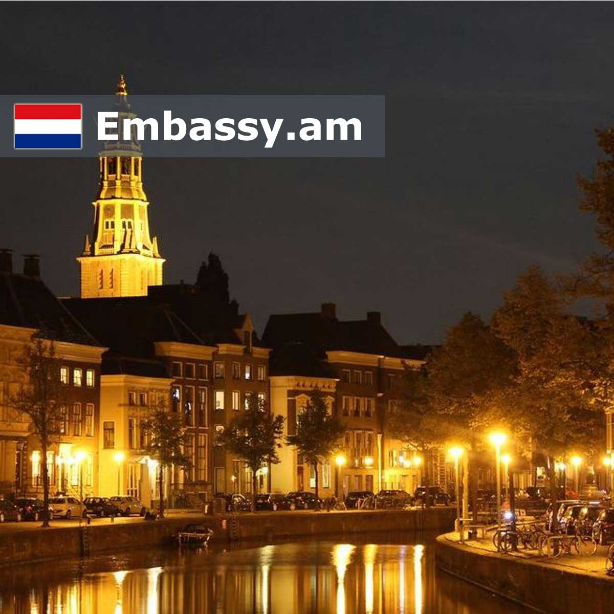 Groningen - Hotels in the Netherlands - Embassy.am