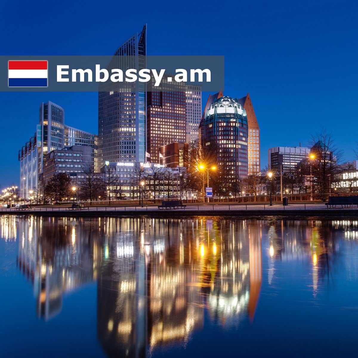 Гаага - Отели в Нидерландах - Embassy.am