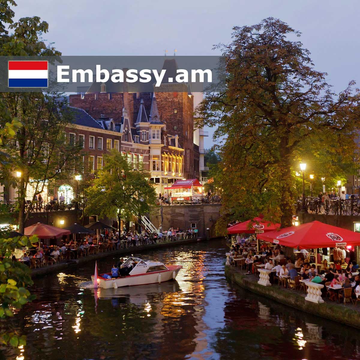 Утрехт - Отели в Нидерландах - Embassy.am