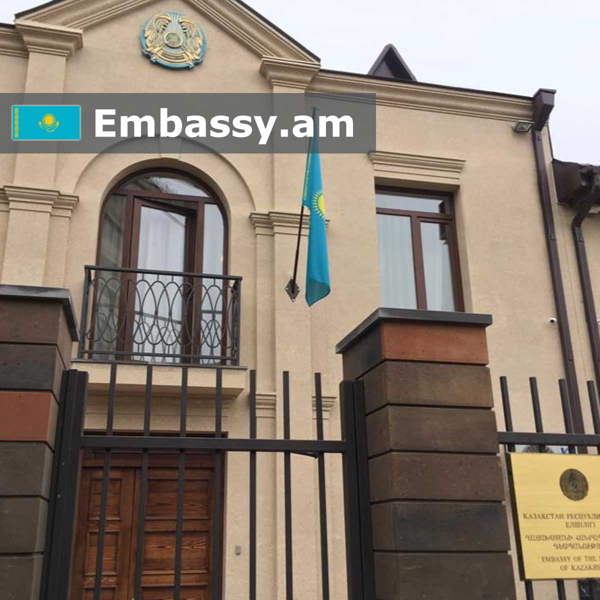 Embassy of Kazakhstan in Armenia: www.embassy.am